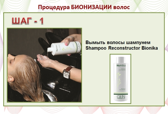 Бионизация волос ollin